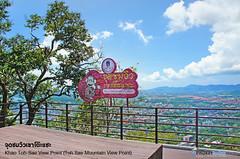 จุดชมวิวเขาโต๊ะแซะ - Khao Toh-Sae View Point (Toh Sae Mountain View Point)