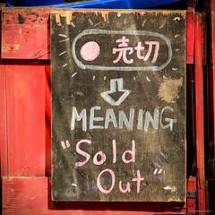 Sold out (Romn Emin) Tags: travel japan photography tokyo photo nikon asia foto shibuya wanderlust viajes lugares iam japon camara haneda fotografa aroundtheworld aroundtheglobe throughmylens d7100 iamnikon nikond7100 pasinporviajar atravsdemilente iam24mpunleashed