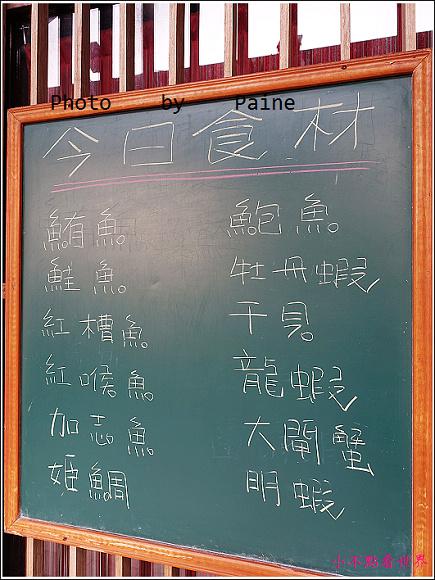 中壢井味屋無菜單料理 (1).JPG