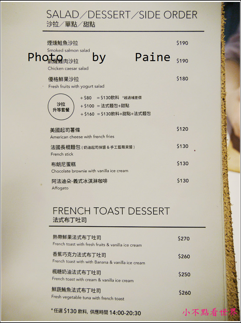 台北cafe a la mode (5).JPG