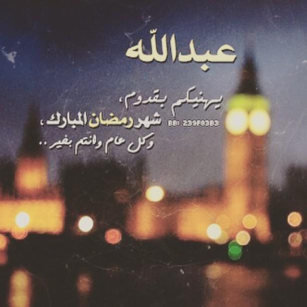 كل عام وانتم بخير Ramadan Kareem