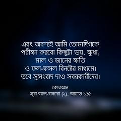 কোরআন, সূরা আল-বাকারা (২), আয়াত ১৫৫ (Allah.Is.One) Tags: faith truth quran verse ayat ayats book message islam muslim text monochorome world prophet life lifestyle allah writing flickraward jannah jahannam english dhikr bookofallah peace bangla bengal bengali bangladeshi বাংলা সূরা সহীহ্ বুখারী মুসলিম আল্লাহ্ হাদিস কোরআন bangladesh hadith flickr bukhari sahih namesofallah asmaulhusna surah surat zikr zikir islamic culture word color feel think quotes islamicquotes