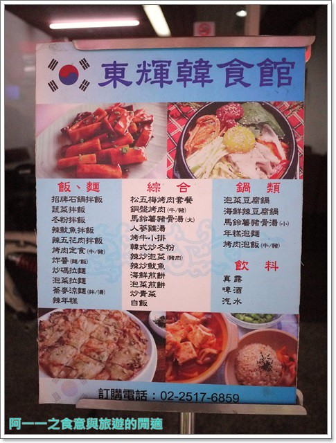 捷運行天宮站美食韓劇韓式料理東輝韓食館土豆豬骨湯銅板烤肉image003