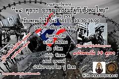 รายงานเสวนา 14ตุลาฯ อาชญากรรมรัฐกับสังคมไทย ม.บูรพา 1