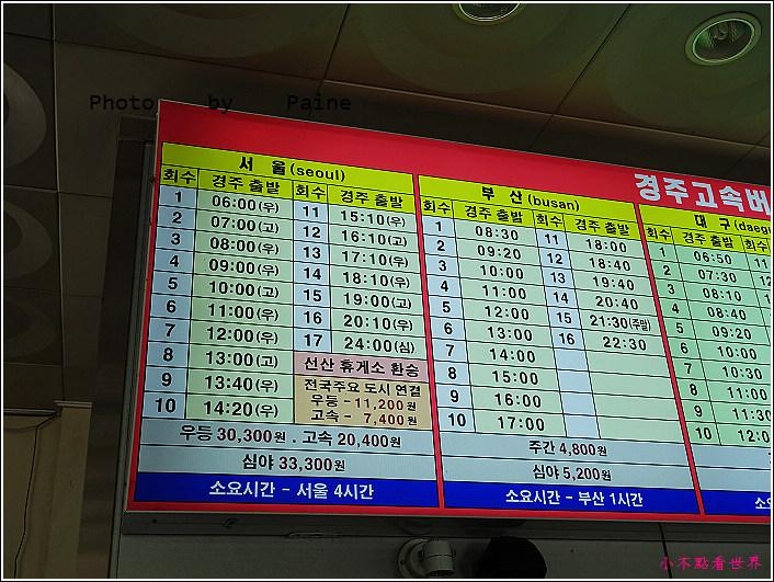 01首爾 慶州 (11).JPG