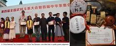 4. China National Tea Competition  1. China Tea Olympics: won blind test in quality grade judgement (cha.shifu) Tags: test blind tea competition winner tee chashifu