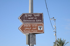 010 Damascus Gate_001_ (Teodor Ion) Tags: terrasanta gerusalemme montesion israeljerusalem templemount oldcityofjerusalem