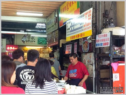 王記菜頭粿糯米腸01