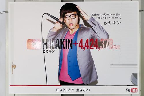 HIKAKIN 画像16