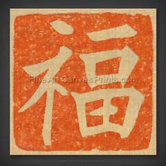 Kanji-Good-Luck (flylow2) Tags: ink print stamp negative hiragana katakana