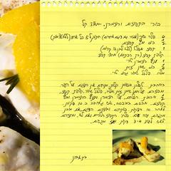 בורי בתפוזים2 (bankialon) Tags: צילום עברית אהבה אוכל דג צהוב מתכון