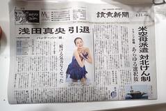 浅田真央 画像12