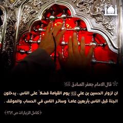 Ya Hussain ( ) Tags: muslim islam jafar ali muharram ashura hassan karbala musa prophet fatima zainab  allah shai muhammad imam  hussain  basim mahdi    abass                    alkarbalaie