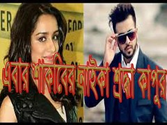 ► Shakeeb Shraddha Kapoor is the heroine? || Terrible stories || Exclusive (bdlivehits) Tags: ► shakeeb shraddha kapoor is heroine || terrible stories exclusive