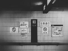 地下鉄 (Jon-Fū, the写真machine) Tags: snapseed japan 日本 nihon nippon ジャパン ジパング japón जापान japão xapón asia アジア asian orient oriental aichi 愛知 愛知県 chubu chuubu 中部 中部地方 nagoya 名古屋 jonfu 2017 olympus omd em5markii em5ii em5mkii em5mk2 em5mark2 オリンパス mirrorless mirrorlesscamera microfourthirds micro43 m43 mft μft マイクロフォーサーズ ミラーレスカメラ ミラーレス一眼カメラ ミラーレス機 ミラーレス一眼 blackandwhite bw bnw monochrome monochromatic grayscale greyscale nocolor モノクロ モノクローム 白黒 黒白 urban station stations trainstation 駅