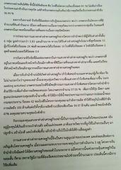 5 บทสรุปสำหรับผู้บริหารงานวิจัยดังกล่าว ซึ่งเป็นเอกสารประกอบการสัมมนา
