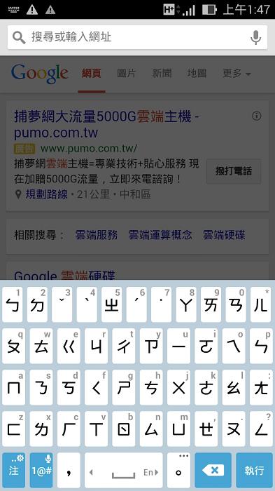 asus 輸入法 (1)_nEO_IMG.jpg