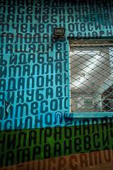 Literature (Melissa Maples) Tags: софия sofia българия bulgaria europe nikon d3300 ニコン 尼康 nikkor afs 18200mm f3556g 18200mmf3556g vr sofiagraffititour winter graffiti streetart art 140ideas mural window bulgarian text