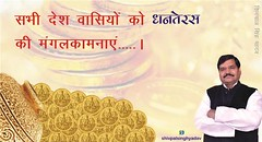 "Dhanteras_21-Oct-2014_M • <a style=""font-size:0.8em;"" href=""https://www.flickr.com/photos/126371282@N06/15117534073/"" target=""_blank"">View on Flickr</a>"