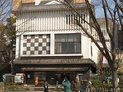 下町風俗資料館 (beibaogo) Tags: m224 下町風俗資料館