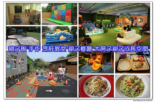 【新竹食記】新竹湖口‧大房子親子成長空間(親子館親子餐廳手作烹飪教室)