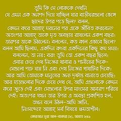 কোরআন, সূরা আল-বাকারা (২), আয়াত ২৫৯ (Allah.Is.One) Tags: faith truth quran verse ayat ayats book message islam muslim text monochorome world prophet life lifestyle allah writing flickraward jannah jahannam english dhikr bookofallah peace bangla bengal bengali bangladeshi বাংলা সূরা সহীহ্ বুখারী মুসলিম আল্লাহ্ হাদিস কোরআন bangladesh hadith flickr bukhari sahih namesofallah asmaulhusna surah surat zikr zikir islamic culture word color feel think quotes islamicquotes
