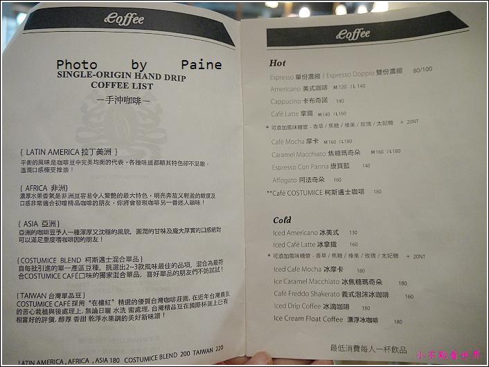 台北東區COSTUMICE cafe (1).JPG