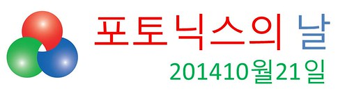 DAY OF PHOTONICS 2014 - Korean