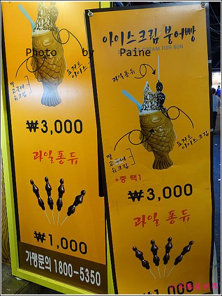 弘大鯛魚聖代