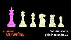 20170204 หมายเหตุประเพทไทย วิทยาลัยตลาดทุน ซูเปอร์คอนเนคชั่น 4.0