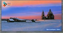 postcard - from marusya, Russia (Jassy-50) Tags: postcard postcrossing kizhipogost kizhiisland russia sunset snow church belltower panoramic oddshaped unescoworldheritagesite unescoworldheritage unesco worldheritagesite worldheritage whs