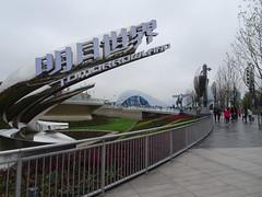 Tomorrowland / 明日世界 at Shanghai Disneyland / 上海迪士尼乐园