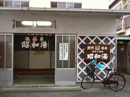 Showa Yu in Shimoda City 昭和湯