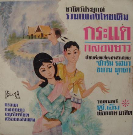 P.M.POCKET MUSIC:EP KRATAE/KLONG YAO