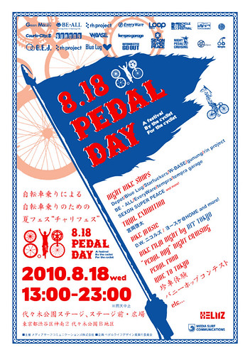 PEDAL DAY