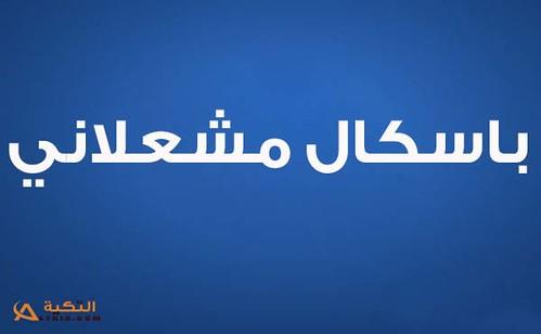 كلمات اغنية باي باي - باسكال مشعلاني
