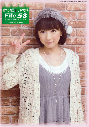 Yui Horie Secret Document - File 58_0001