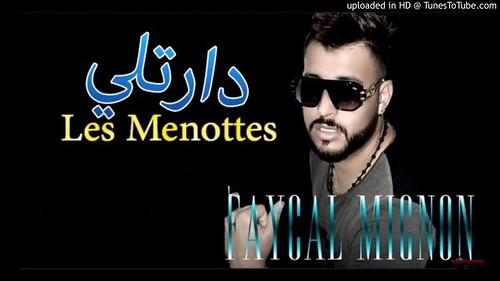 cheb faycel mignon 🔥 daretli Les menottes 🔥 فيصل ♚ By Rai DZ 2018 🔥