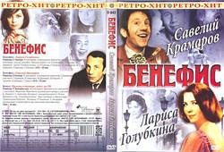 В 1974 году на советских телеэкранах появилась передача, открывшая собой целый цикл театрализованных постановок, названных «Бенефисами».