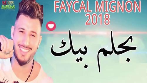 FAYCEL MIGNON Bahlam Bik 🔥 اقوى أغنية عاطفية ♚ By Rai DZ 2018 🔥