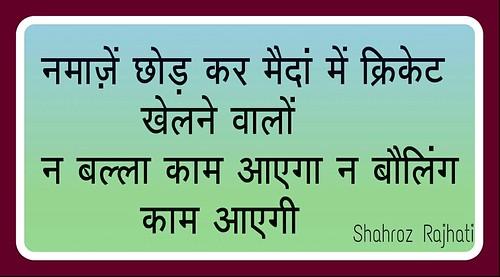 Namaaz e Chhod Kar Maidaan Me
