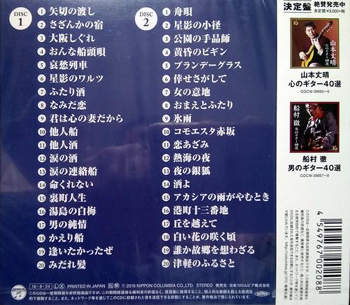 Yoshio Kimura - Utau Guitar 40 Sen (2)