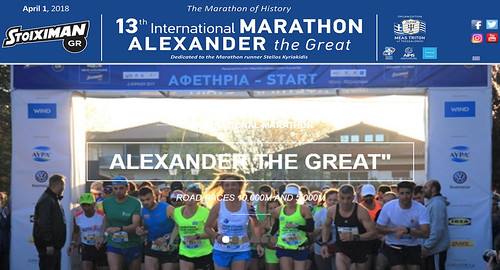 Greece, Macedonia, Thessaloniki, 13th International Marathon Alexander The Great