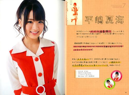 Watarirouka Hashiritai 7 - The Spec Kit