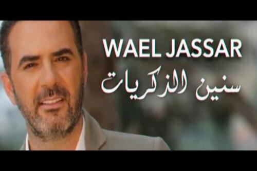 كلمات اغنية سنين الذكريات - وائل جسار