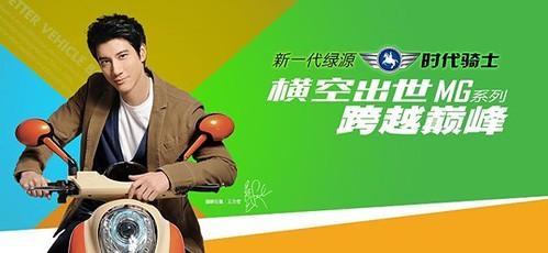 Banner-Wang-Leehom-Luyuan-mg-escooter-vuong-hoanh-luc-王力宏-绿源电动车-luyuan 201308081454397763