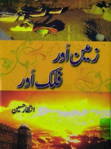 Zameen Aur Falak Aur By Intizar Hussain Free Download