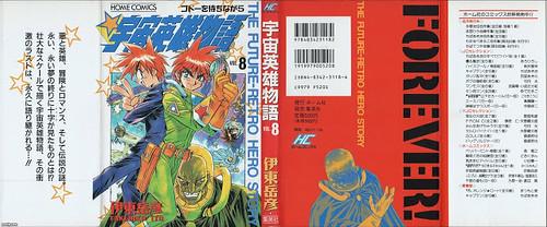 漫画   宇宙英雄物語 第01-08巻 Uchuu Eiyuu Monogatari