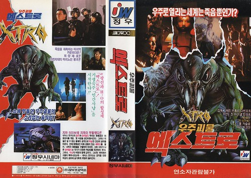 Seoul Korea vintage VHS cover art for dark sci-fi horror outing