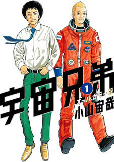 漫画  宇宙兄弟 オールカラー版 第01巻 Uchuu Kyoudai COLOR